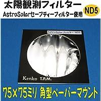 AstroSolar(アストロソーラー) フィルター 75mm 角型 ND5 (1/10万減光) 部分日食 日食 撮影用