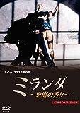 ミランダ~悪魔の香り~【ヘア無修正ディレクターズカット版】[DVD]