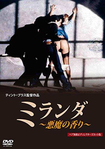 ティント・ブラス ミランダ~悪魔の香り~【ヘア無修正ディレクターズカット版】 [DVD]