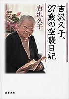 吉沢久子、27歳の空襲日記 (文春文庫)