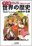 マンガ世界の歴史がわかる本 「古代四大文明~中世ヨーロッパ」篇 画像