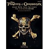 ピアノソロ パイレーツ・オブ・カリビアン 最後の海賊