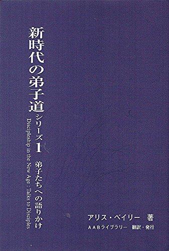 新時代の弟子道シリーズ (1)