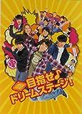 【映画パンフレット】 関西ジャニーズJr.の目指せ♪ドリームステージ!