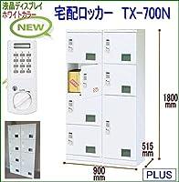 宅配ボックス 集合住宅 宅配用ロッカー TX-700N【開梱・連結・設置迄無料】宅配ロッカー
