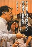 3・11本当は何が起こったか:巨大津波と福島原発―科学の最前線を教材にした暁星国際学園「ヨハネ研究の森コース」の教育実践
