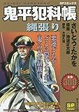 鬼平犯科帳縄張り (SPコミックス SPポケット)