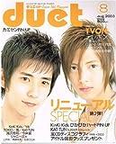 Duet(デュエット) 2003年08月号