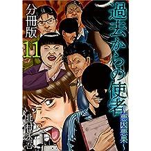 過去からの使者~悪因悪果~ 分冊版 11話 (まんが王国コミックス)
