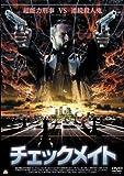 チェックメイト[DVD]