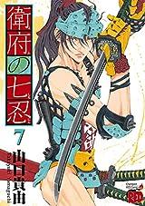 衛府の七忍 7 (チャンピオンREDコミックス)