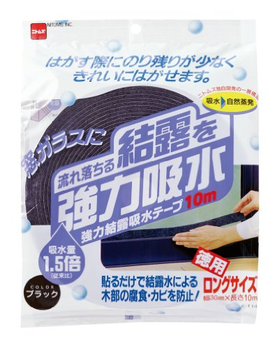 強力結露吸水テープ 10m ブラック(1巻)