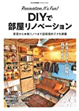 DIYで部屋リノベーション (学研ムック)
