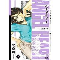 エンジェル・ハート2ndシーズン 15 (ゼノンコミックス)
