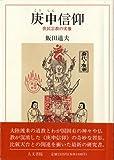 庚申信仰―庶民宗教の実像