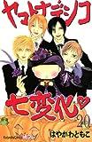 ヤマトナデシコ七変化 完全版(20) (別冊フレンドコミックス)