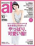 ar 2016年 10月号 [雑誌] 画像