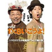 DVDの1×8いこうよ!(3)YOYO'Sが映画祭!?in夕張の巻
