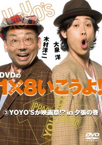 DVDの1×8いこうよ!(3)YOYO'Sが映画祭!?in夕張の巻の詳細を見る