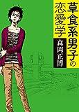 草食系男子の恋愛学 (MF文庫ダ・ヴィンチ)