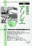 季刊変革のアソシエ No.2 特集:沖縄の民意と普天間移設問題を考える