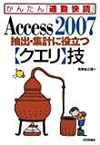 Access 2007 抽出・集計に役立つ【クエリ】技 (かんたん「通勤快読」)