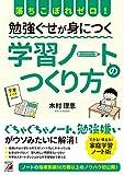 落ちこぼれゼロ!  勉強ぐせが身につく 学習ノートのつくり方 (アスカビジネス)