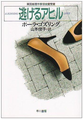 逃げるアヒル (ハヤカワ・ミステリ文庫)の詳細を見る
