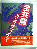 全共闘グラフィティ (1984年)