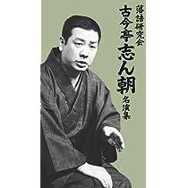 落語研究会 古今亭志ん朝名演集 [DVD]