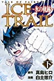 TALE OF FAIRY TAIL ICE TRAIL〜氷の軌跡〜(下)