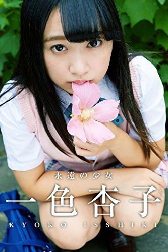永遠の少女 一色杏子 美少女☆爛漫女学園の詳細を見る