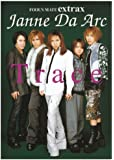 Trace―Janne Da Arc (FOOL'S MATE extrax) [復刻版]