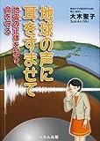 地球の声に耳をすませて -地震の正体を知り、命を守る- (くもんジュニアサイエンス)