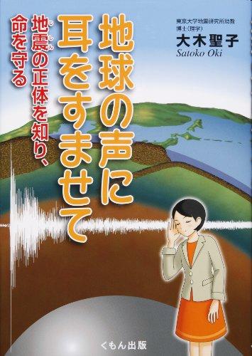 地球の声に耳をすませて −地震の正体を知り、命を守る− (くもんジュニアサイエンス)