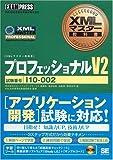 XMLマスター教科書 プロフェッショナル V2