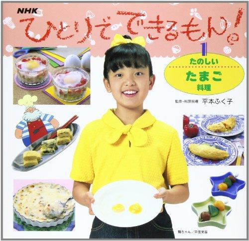 たのしいたまご料理 (ひとりでできるもん!)