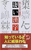 見ているだけで面白い!凄い漢字