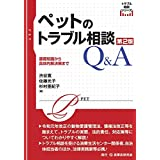 ペットのトラブル相談Q&A〔第2版〕─基礎知識から具体的解決策まで─ (トラブル相談シリーズ)