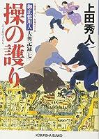操の護り: 御広敷用人 大奥記録(七) (光文社時代小説文庫)