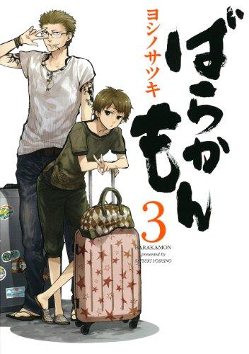 ばらかもん(3)(ガンガンコミックスONLINE)の詳細を見る