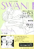 SWAN MAGAGINE Vol.27 2012春号