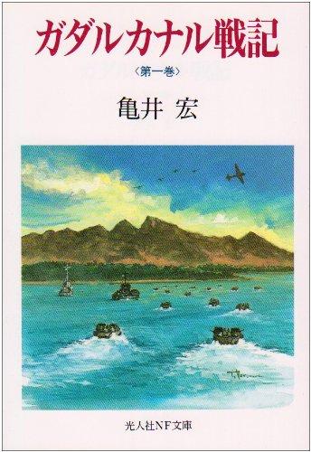 ガダルカナル戦記〈第1巻〉 (光人社NF文庫)の詳細を見る