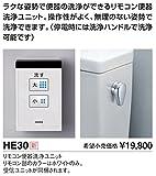 TOTO リモコン便器洗浄ユニット 【HE10JK】(HE10の後継同等品です)