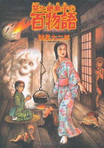 栞と紙魚子の百物語 (眠れぬ夜の奇妙な話コミックス)の詳細を見る