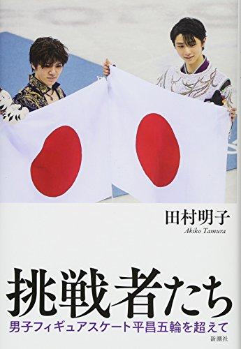 挑戦者たち 男子フィギュアスケート平昌五輪を超えて...