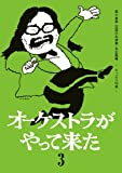オーケストラがやって来た 第三楽章 伝説の名演奏・名企画 ~たっぷり10選~ [DVD]