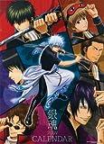 銀魂 2009年カレンダー