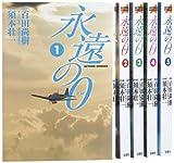 永遠の0 コミック 全5巻完結セット (アクションコミックス)