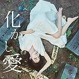 【Amazon.co.jp限定】化かし愛(メガジャケ付)